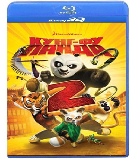 Кунг-фу Панда 2 [3D/2D Blu-ray]