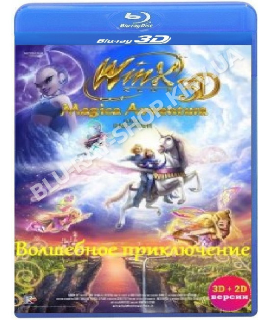 Winx Club: Волшебное приключение  [3D/2D Blu-Ray]