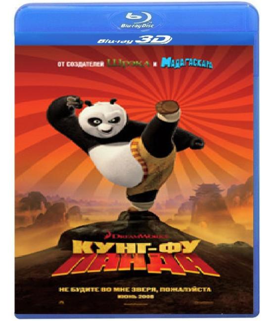 Кунг-фу Панда [3D/2D Blu-ray]