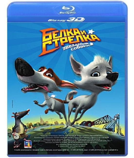 Звёздные собаки: Белка и Стрелка [3D/2D Blu-Ray]