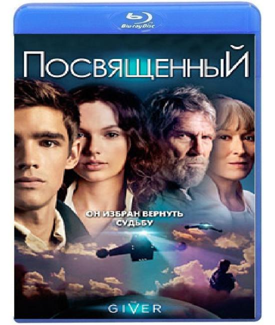 Посвященный [Blu-ray]