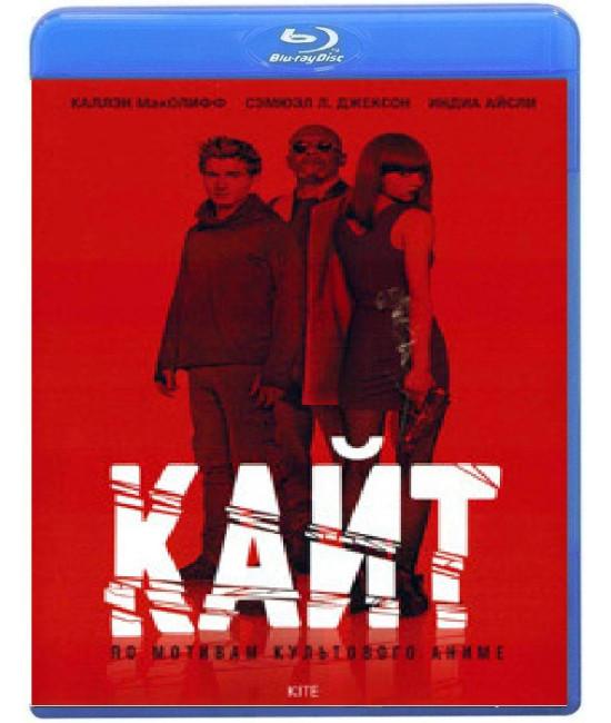 Кайт [Blu-ray]