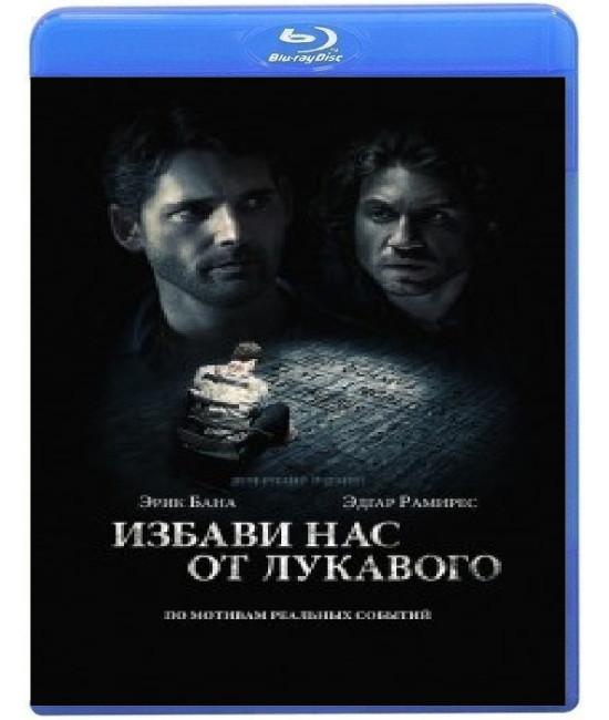 Избави нас от лукавого [Blu-ray]