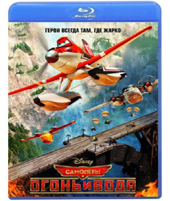 Самолеты: Огонь и вода [Blu-ray]