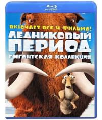 Ледниковый период Квадрология [4 Blu-ray]