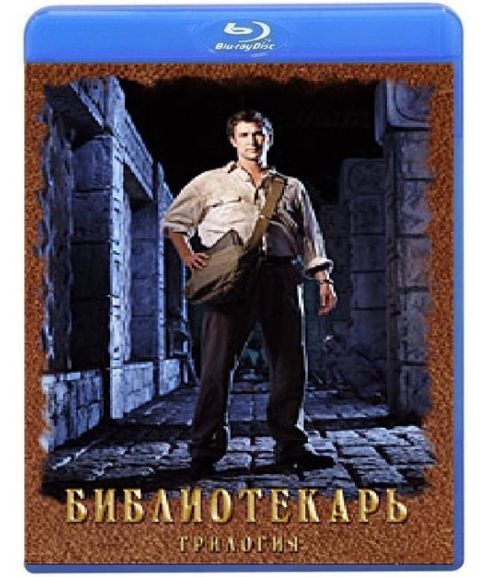 Библиотекарь: Трилогия [3 Blu-ray]