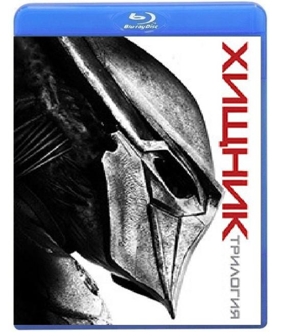 Хищник. Трилогия [3 Blu-ray]