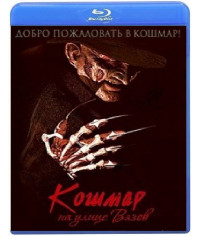 Кошмар на улице Вязов: Коллекция [7 Blu-ray]