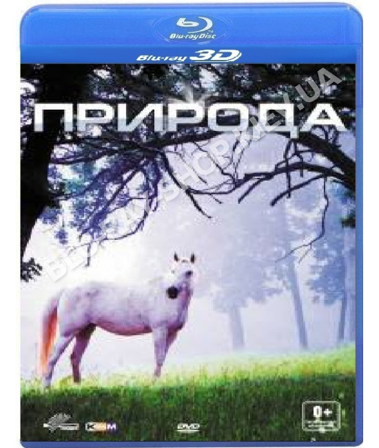 Природа [3D Blu-ray]