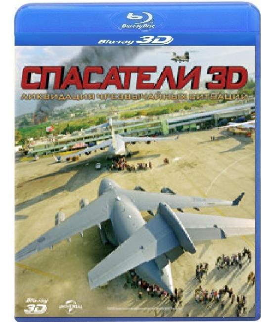 Спасатели [3D Blu-ray]