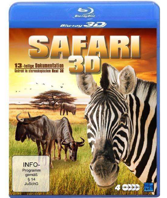 Сафари {4-Disc Edition} [3D Blu-ray]