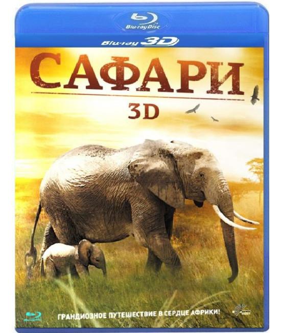 Сафари [3D Blu-Ray]