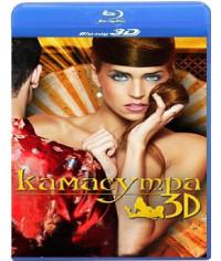 Камасутра [3D+2D Blu-Ray]