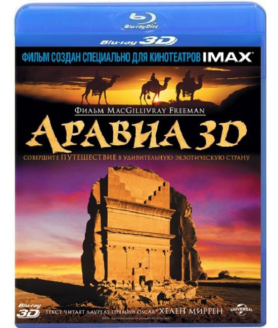 Аравия [3D+2D Blu-Ray]