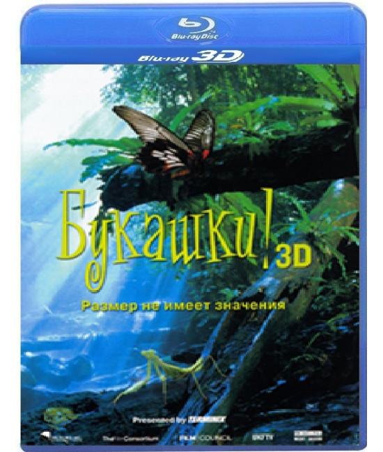 Букашки! [3D/2D Blu-Ray]