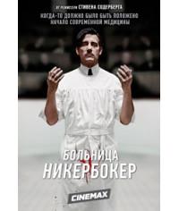Больница Никербокер (1-2 сезон) [2 DVD]