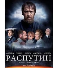 Григорий Р. (Распутин) [DVD]