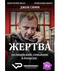 Добыча (Жертва) [DVD]