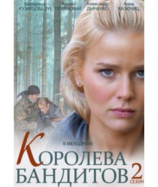 Королева бандитов 1-2 [3 DVD]