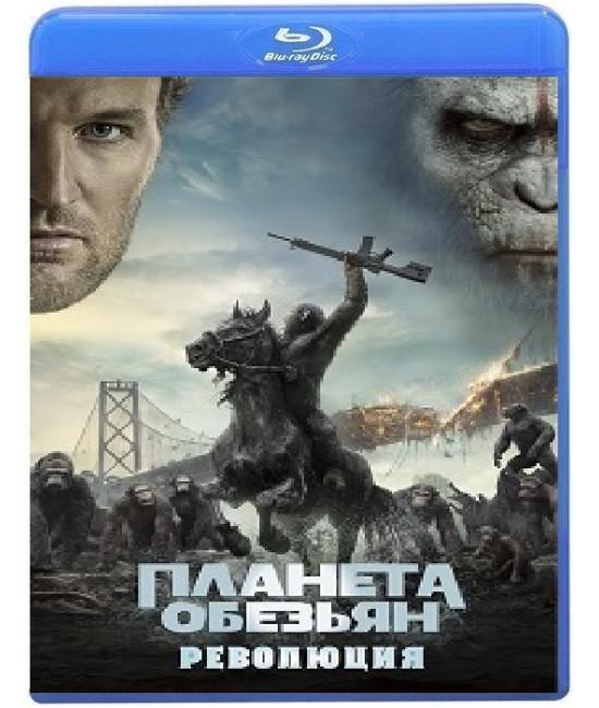 Планета обезьян: Революция [Blu-ray]