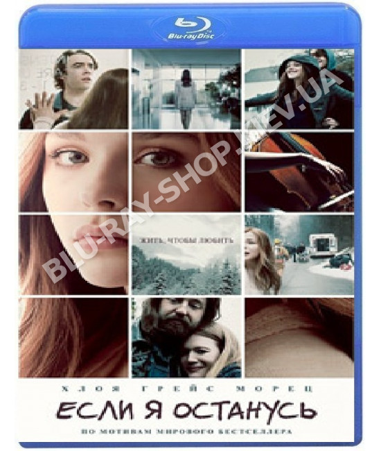 Если я останусь [Blu-ray]