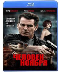 Человек ноября [Blu-ray]