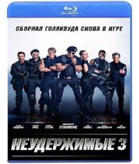 Неудержимые 3 [Blu-ray]