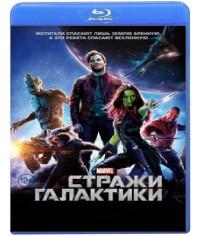 Стражи Галактики [Blu-ray]