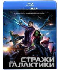 Стражи Галактики [3D/2D Blu-ray]