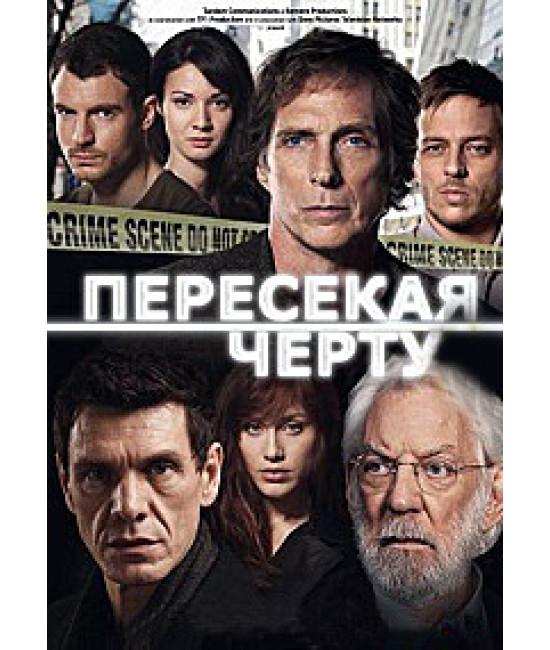 Пересекающиеся линии (Пересекая черту) 1-2 сезон [5 DVD]