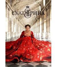 Екатерина [DVD]