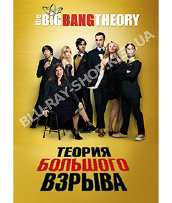 Теория Большого Взрыва (1-12 сезоны) [12 DVD]