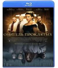 Обитель проклятых [Blu-ray]