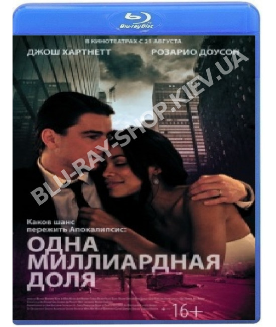 Одна миллиардная доля [Blu-ray]