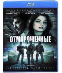 Отмороженные [Blu-ray]