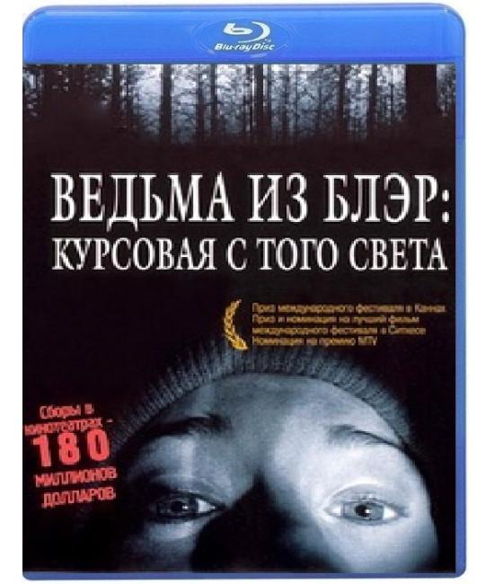 Ведьма из Блэр: Курсовая с того света [Blu-ray]