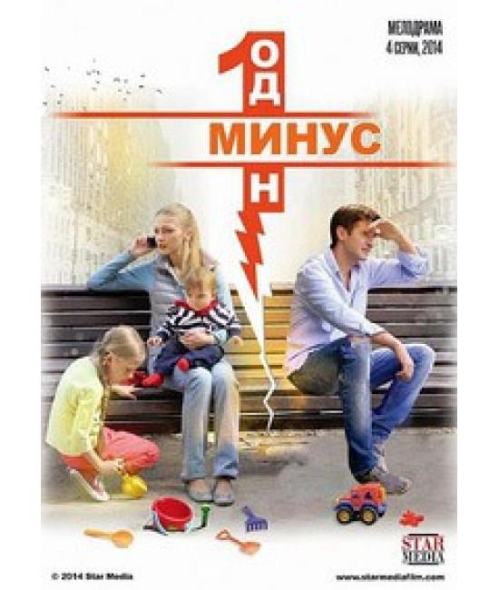 Минус один [DVD]