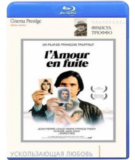 Ускользающая любовь [Blu-ray]