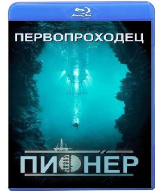Первопроходец [Blu-ray]