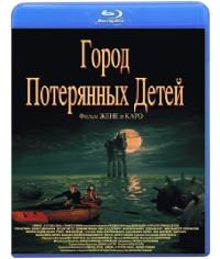Город потерянных детей [Blu-ray]