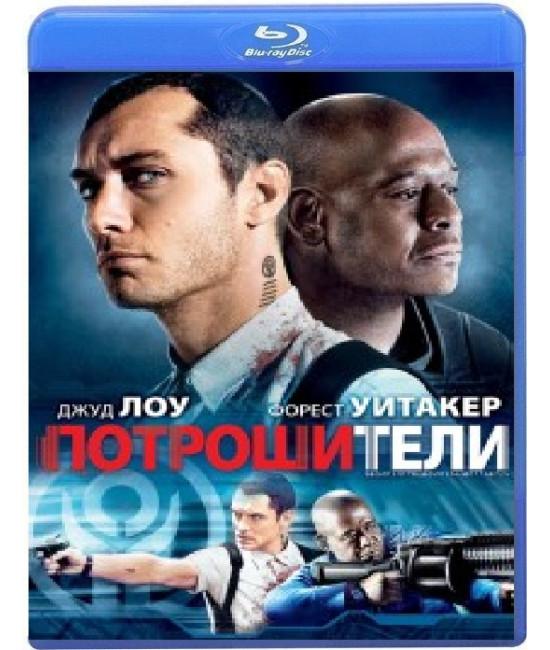 Потрошители (Расширенная версия) [Blu-Ray]