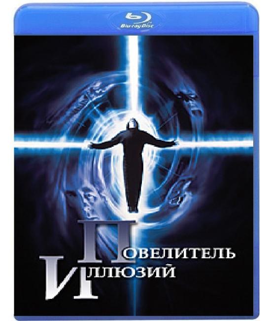 Повелитель иллюзий (Режиссёрская версия) [Blu-ray]