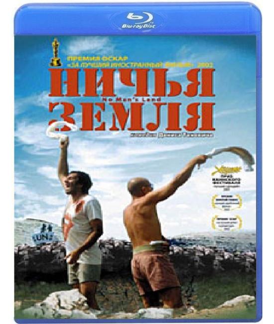 Ничья земля [Blu-ray]