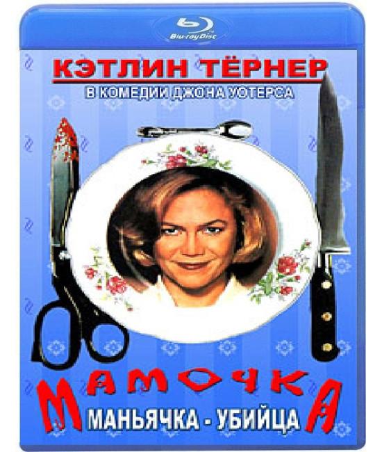 Мамочка-маньячка-убийца [Blu-ray]