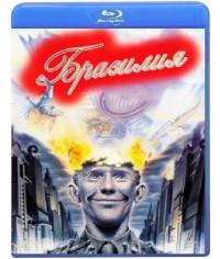 Бразилия [Blu-ray]