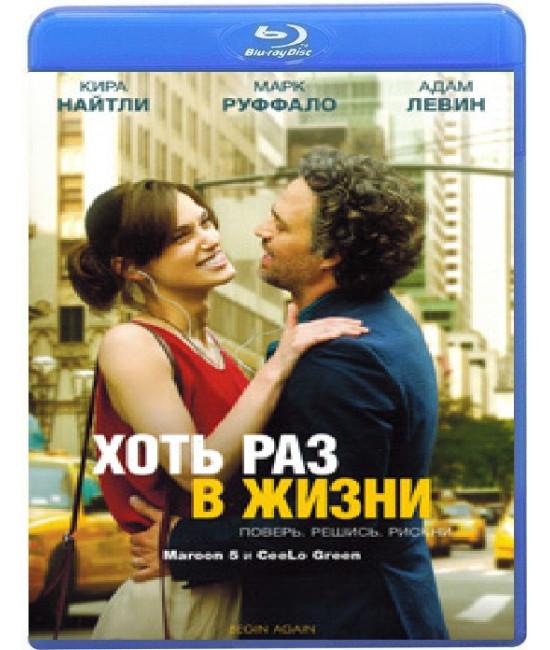 Хоть раз в жизни [Blu-ray]