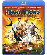 Луни Тюнз: снова в деле [Blu-ray]