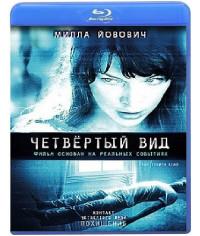 Четвертый вид [Blu-ray]