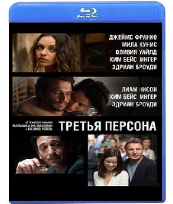 Третья персона [Blu-ray]