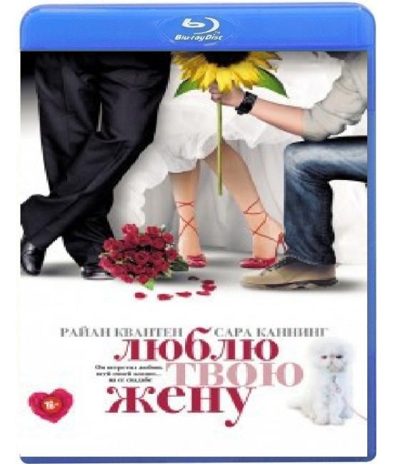 Люблю твою жену [Blu-ray]